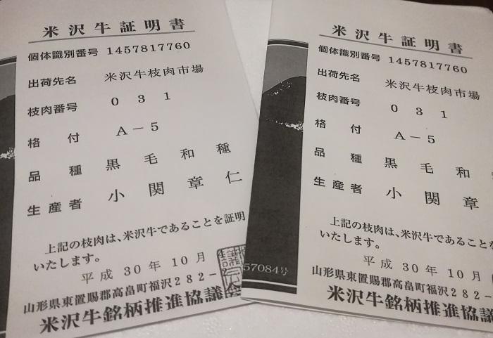 米沢牛 A5等級証明書