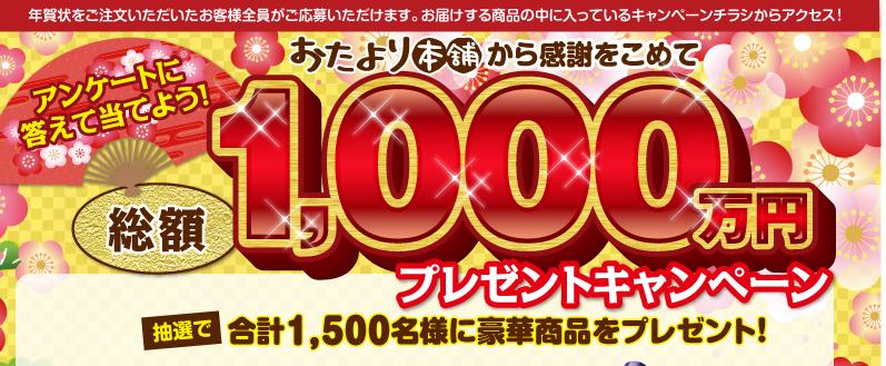1000万円キャンペーン