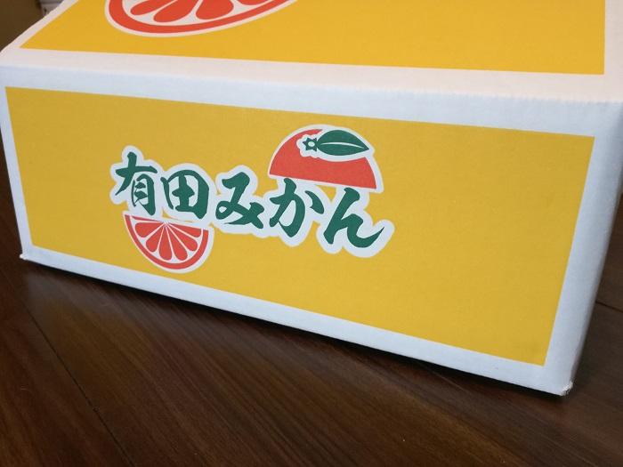 有田ミカン段ボール