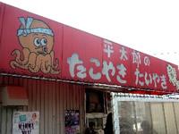 平太郎店舗