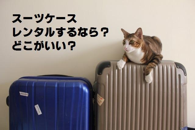スーツケースレンタルするなら?