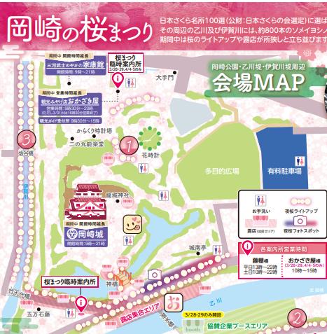 桜祭り会場マップ