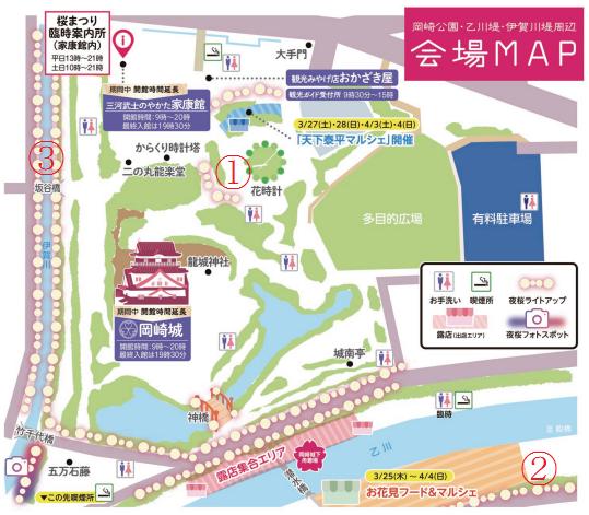 岡崎桜まつり会場マップ