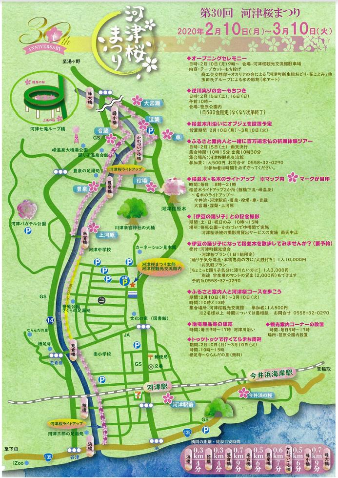 河津桜マップ