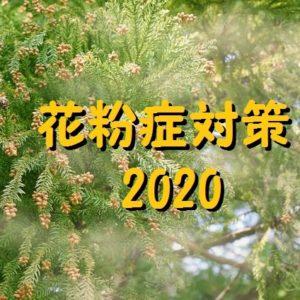 2020花粉症対策