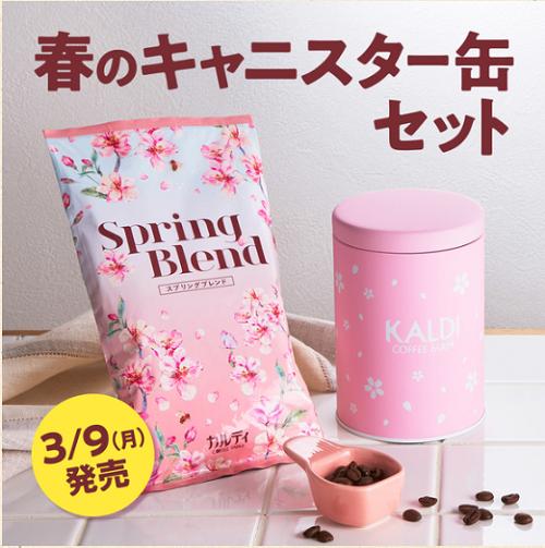 春のキャニスター缶セット