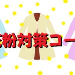 花粉コート2