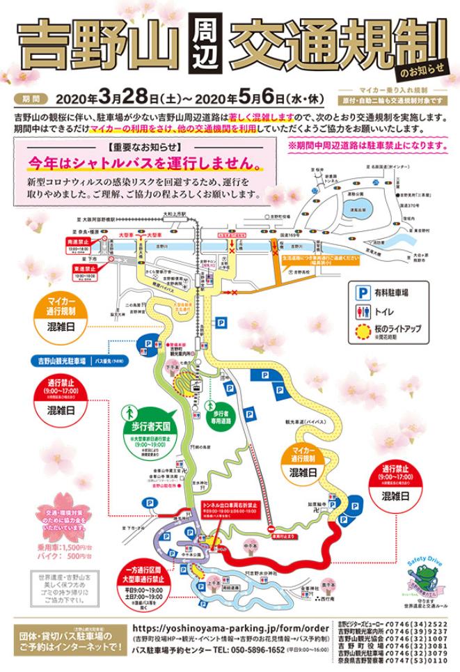 2020吉野山交通規制
