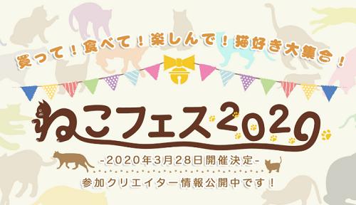 ねこフェス2020
