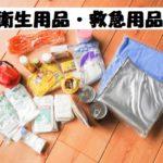 衛生用品・救急用品