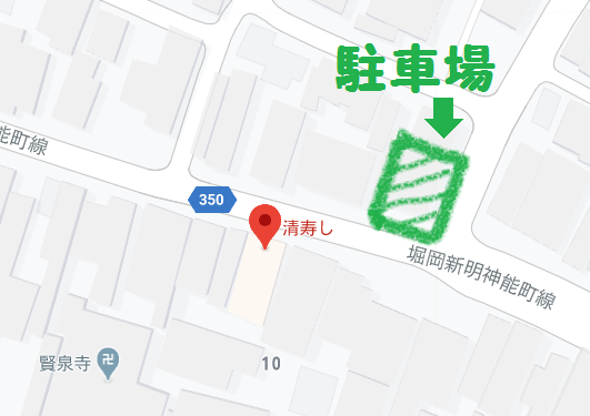 清寿し駐車場