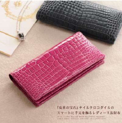 財布クロコダイル