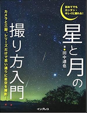 星空撮影の本