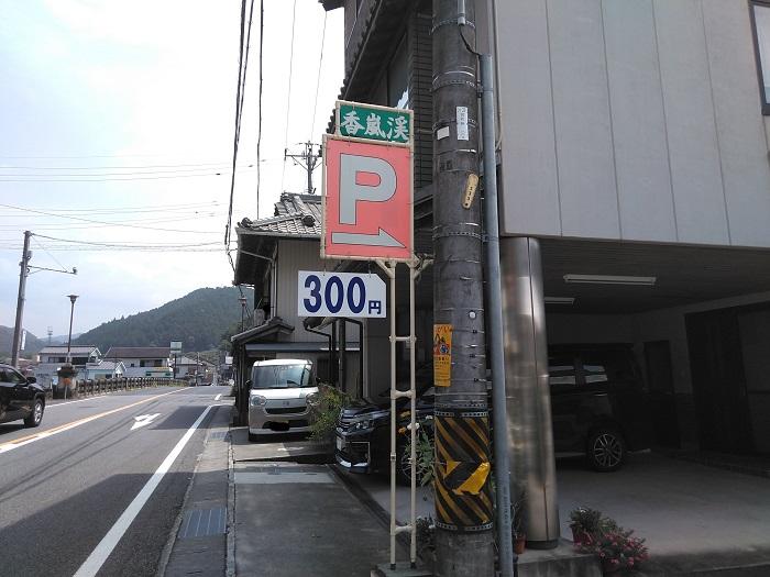 P300円看板