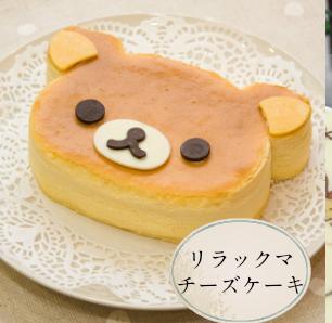 リラックマチーズケーキ