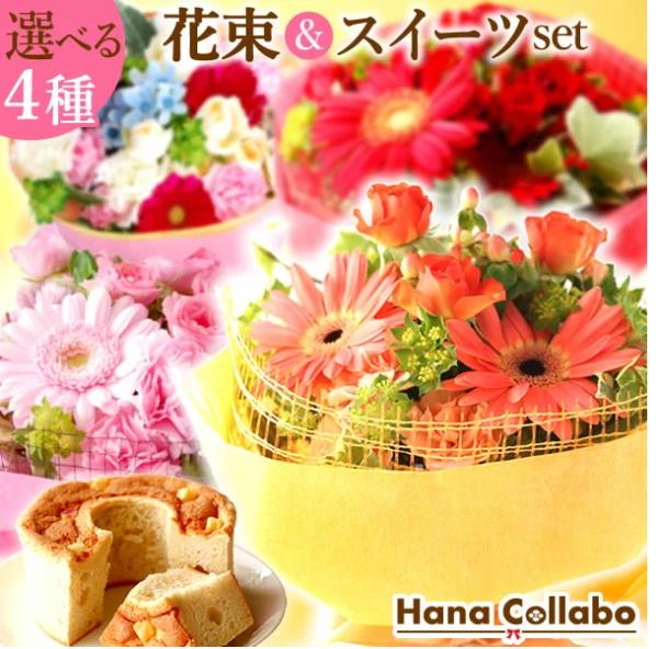 花&ケーキ&お茶セット